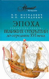 Магидович В.И. - Эпоха великих открытий. I период (до середины XVI века) обложка книги