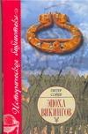 Сойер П. - Эпоха викингов обложка книги