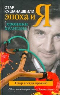 Кушанашвили О.Ш. - Эпоха и Я. Хроники хулигана обложка книги