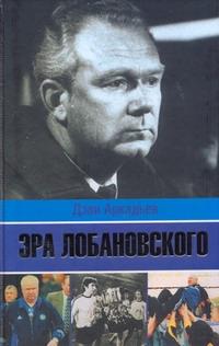 Аркадьев Дэви - Эра Лобановского обложка книги