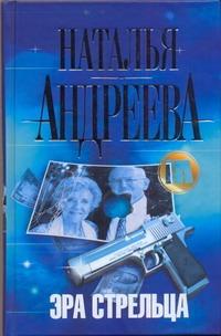 Андреева Н.В. - Эра Стрельца обложка книги