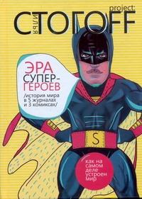 Стогоff Илья - Эра супергероев обложка книги