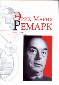 Эрих Мария Ремарк ( Надеждин Николай Яковлевич  )