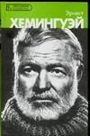 Паскуаль А. - Эрнест Хемингуэй обложка книги