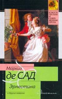 Сад Д.А.Ф. де - Эрнестина и другие новеллы обложка книги