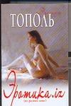 Тополь Э. - Эротика.iz (из разных книг) обложка книги