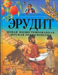 Эрудит. Новая иллюстрированная детская энциклопедия