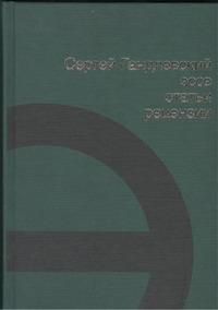Эссе, статьи, рецензии Гандлевский С.М.