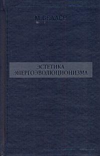 Эстетика энергоэволюционизма Веллер М.И.