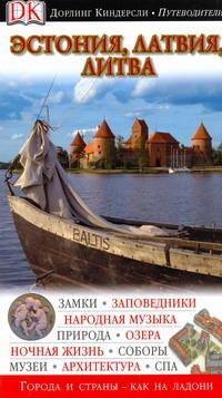 Эстония, Латвия, Литва Иванова Е.М.