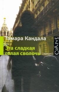 Кандала Тамара - Эта сладкая голая сволочь обложка книги