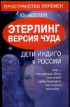 Этерлинг. Версия чуда. Дети Индиго в России
