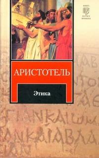 Этика обложка книги