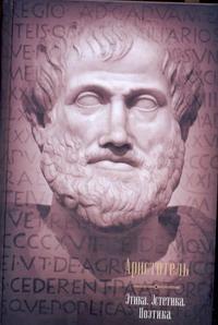 Этика. Эстетика. Поэтика Аристотель
