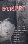 Кановская М.Б. - Этикет обложка книги