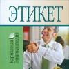 Орлова Л. - Этикет обложка книги