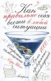 Ивенс Сара - Этикет в стиле гламур=Как правильно себя вести в любой ситуации обложка книги