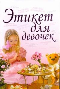 Монахова И.А. - Этикет для девочек обложка книги
