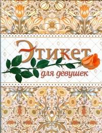 Еникеева Г.М. - Этикет для девушек обложка книги