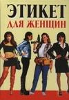 Орлова Л. - Этикет для женщин обложка книги