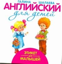 Шалаева Г.П. - Этикет для малышей обложка книги