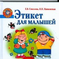 Соколова Е.В. - Этикет для малышей обложка книги