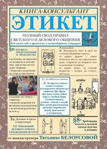 Белоусова Т. - Этикет: Полный свод правил светского и делового общения обложка книги