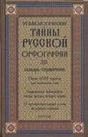 Глинкина Л.А. - Этимологические тайны русской орфографии обложка книги