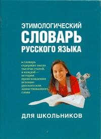 Рут М.Э. - Этимологический словарь русского языка для школьников обложка книги