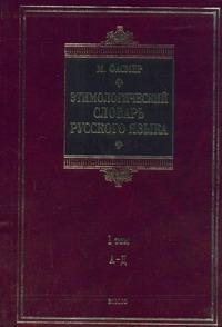 Этимологический словарь русского языка. В 4 т. Т. 1.  А - Д Фасмер М.