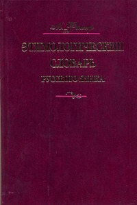 Фасмер М. - Этимологический словарь русского языка. В 4 т. Т. 1.  А - Д обложка книги