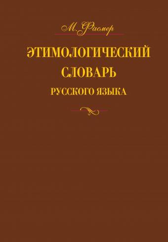 Этимологический словарь русского языка. В 4 т. Т. 2.  Е -Муж Фасмер М.