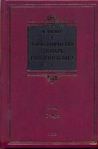 Фасмер М. - Этимологический словарь русского языка. В 4 т. Т. 2. Е -Муж обложка книги