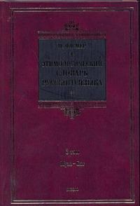 Фасмер М. - Этимологический словарь русского языка. В 4 т. Т. 3. Муза - Сят обложка книги
