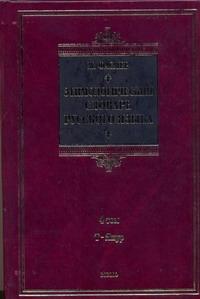 Фасмер М. - Этимологический словарь русского языка. В 4 т. Т. 4. Т -Ящур обложка книги