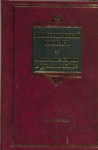Этимологический словарь. Античные корни в русском языке