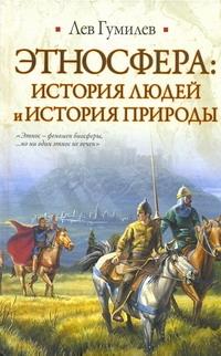 Этносфера: история людей и история природы Гумилев Л.Н.