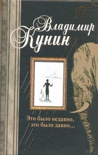 Кунин В.В. - Это было недавно, это было давно... обложка книги