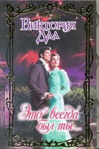 Дал Виктория - Это всегда был ты... обложка книги