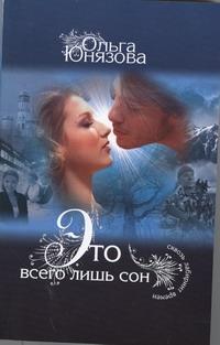 Юнязова Ольга - Это всего лишь сон обложка книги