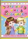 Пикулева Н.В. - Это кто уже проснулся? обложка книги