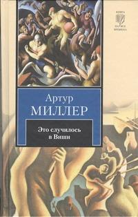Это случилось в Виши. Сотворение мира и другие дела. Цена Миллер А.