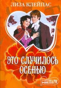 Это случилось осенью обложка книги