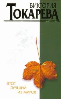 Токарева В.С. - Этот лучший из миров обложка книги