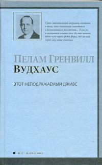 Вудхаус П.Г. - Этот неподражаемый Дживс обложка книги