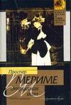 Мериме П. - Этрусская ваза обложка книги