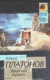 Платонов А. П. - Эфирный тракт обложка книги