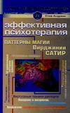 Андреас Стив - Эффективная психотерапия. Паттерны магии Вирджинии Сатир обложка книги