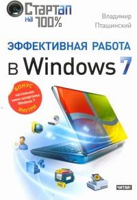 Эффективная работа в Windows 7 обложка книги