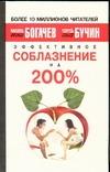 Эффективное соблазнение на 200% Богачев Ф.